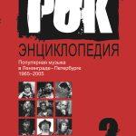 Рок-энциклопедия. Популярная музыка в Ленинграде – Петербурге. 1965–2005. Том2