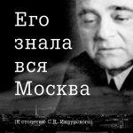 Его знала вся Москва. К столетию С. Д. Индурского