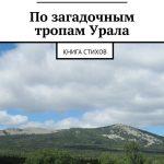 Позагадочным тропам Урала