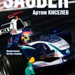 Sauber. История команды Формулы-1