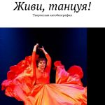 Живи, танцуя! Творческая автобиография