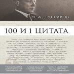 Булгаков М.А. 100 и 1 цитата