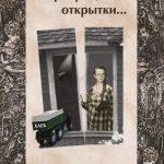 Гербарии, открытки…