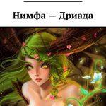Нимфа – Дриада