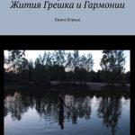 Жития Грешка и Гармонии. Книга Первая