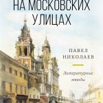 Встречи на московских улицах