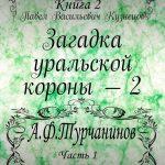Загадка уральской короны–2. Соль наКаме