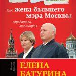 Елена Батурина: как жена бывшего мэра Москвы заработала миллиарды