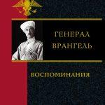 Воспоминания. 1916-1920
