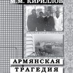 Армянская трагедия. Дневник врача (декабрь 1988 г.– январь 1989 г.)