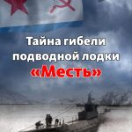 Тайна гибели подводной лодки «Месть»