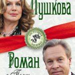 Роман с Постскриптумом