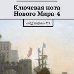 Ключевая нота Нового Мира-4. «Код Жизни»777