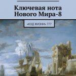 Ключевая нота Нового Мира-8. «Код Жизни»777