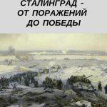 Сталинград– отпоражений допобеды. (Издневника парторга)