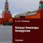 Кольцо Анаконды. Белоруссия. Хроники
