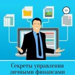 Секреты управления личными финансами