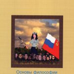 Философия российского бизнеса