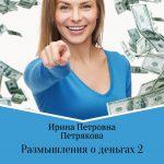 Размышления о деньгах 2