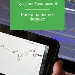 Риски на рынке Форекс