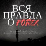 Вся правда о Forex