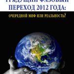 Грядущий фазовый переход 2012 года: очередной миф или реальность?