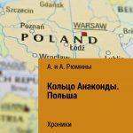Кольцо Анаконды. Польша. Хроники
