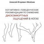 Когнитивно-поведенческие рекомендации по снижению дискомфортных ощущений в ногах