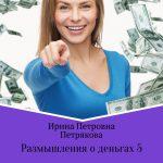 Размышления о деньгах 5