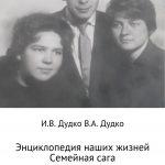 Энциклопедия наших жизней. Семейная сага. Созидание. 1964 год