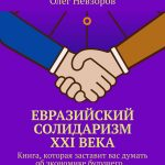 Евразийский солидаризм XXIвека. Книга, которая заставит вас думать обэкономике будущего…