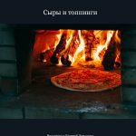Пицца-бизнес. Часть 6. Сыры и топпинги