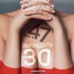 Как в 47 выглядеть на 30. Невероятная история женщины без возраста