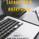 Заработок в интернете. Книга 1. Миф или реальность. Азы финансовой грамотности