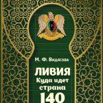 Ливия. Куда идёт страна 140 племён?