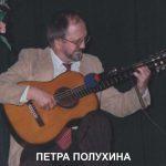 Я– гитарист. Воспоминания Петра Полухина. Издание доработанное идополненное