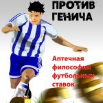 Против Генича. Аптечная философия футбольных ставок