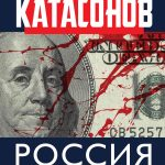 Россия ростовщическая. Банковские преступления от Российской Империи до Российской Федерации