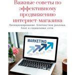 Важные советы по эффективному продвижению интернет-магазина