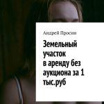 Земельный участок варенду без аукциона за1 тыс.руб