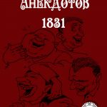 Новый альманах анекдотов 1831 года