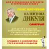 Пояс Валентина Дикуля Самурай для исправления осанки